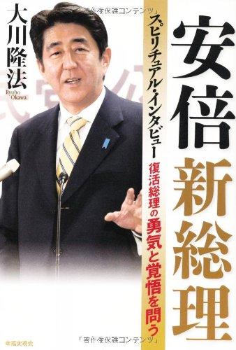 安倍新総理スピリチュアル・インタビューの詳細を見る