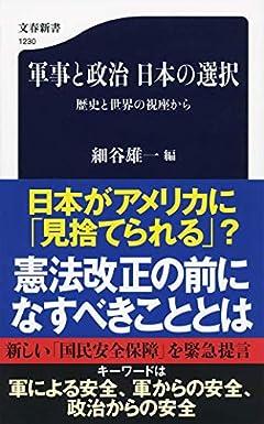 軍事と政治 日本の選択 歴史と世界の視座から (文春新書 1230)