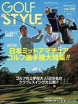 [ゴルフスタイル社]のGolf Style(ゴルフスタイル) 2020年 01月号 [雑誌]