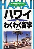 ハワイ・わくわく留学