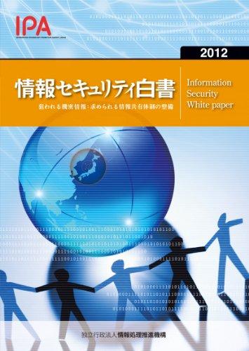 情報セキュリティ白書2012の詳細を見る