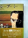 シブミ (1980年) (Hayakawa novels)