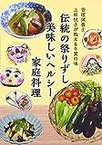 伝統の祭りずし美味しいヘルシー家庭料理―管理栄養士上田悦子が教える千葉の味
