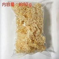 白木耳  きくらげ(白) 銀耳 中国産乾燥きくらげ 100g