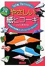 Kids工作BOOK やさしい紙ヒコーキ―1日1機、7日でマスター!高性能な完成機スーパーヒーローをつくろう!