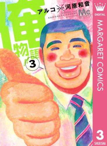 俺物語!! 3 (マーガレットコミックスDIGITAL)の詳細を見る