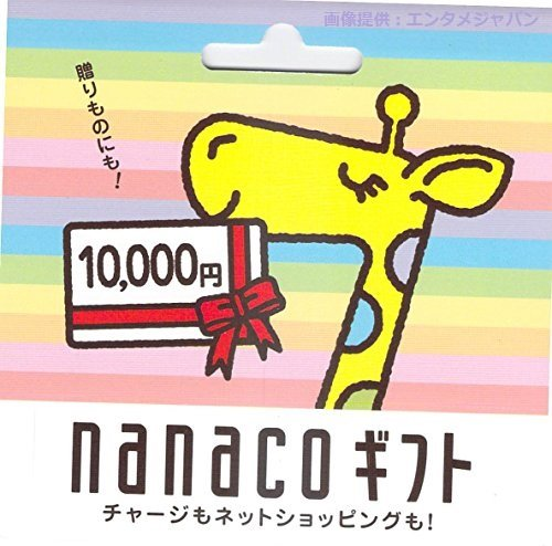 nanacoギフト券 10000円