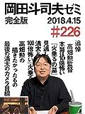 岡田斗司夫ゼミ#226完全版「高畑勲追悼特集-生は醜く死はこんなにも美しい。本当は1000倍怖い火垂るの墓」2018. 4.15