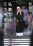 仏教ではこう考える (学研M文庫) 画像