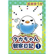 タカちゃん観察日記1 (ペット宣言)