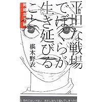 新版 平坦な戦場でぼくらが生き延びること  岡崎京子論