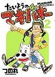 たいようのマキバオー 2 (プレイボーイコミックス)