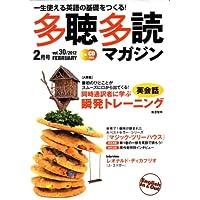 多聴多読マガジン 2012年 02月号 [雑誌]