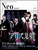 Neo genesis Vol.31 (SOFTBANK MOOK)