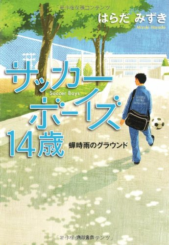 サッカーボーイズ 14歳  蝉時雨のグラウンドの詳細を見る