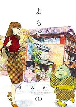 [まるかわ]のよろずの候(1) (ウィングス・コミックス)
