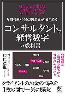 年間報酬3000万円超えが10年続く コンサルタントの経営数字の教科書 の書影