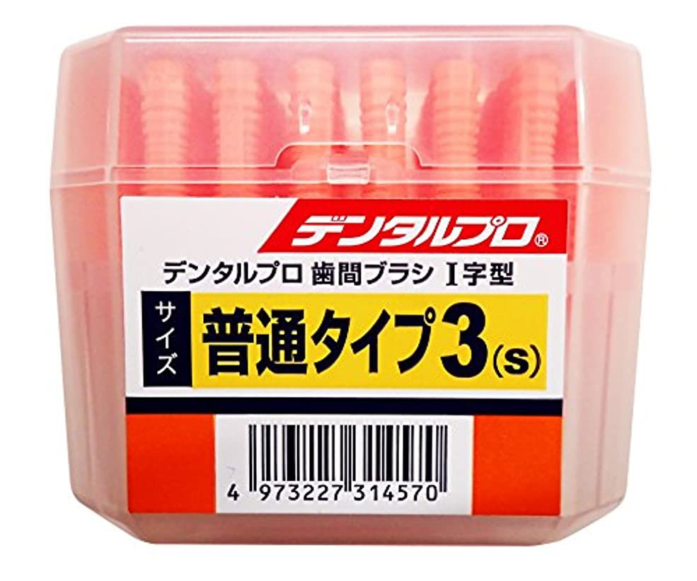 電気従事した彫刻デンタルプロ 歯間ブラシ I字型 普通タイプ サイズ3(S) 50本入