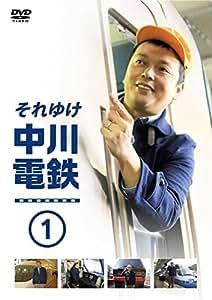 それゆけ中川電鉄 1 (特典なし) [DVD]