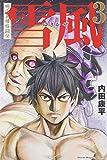 明治異種格闘伝 雪風(3) (講談社コミックス)