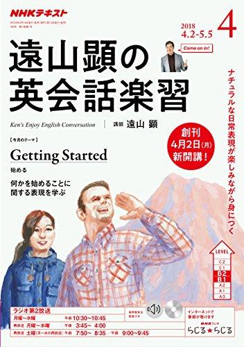 ラジオ 遠山顕の英会話楽習 2018年4月号 [雑誌] (NHKテキスト)...