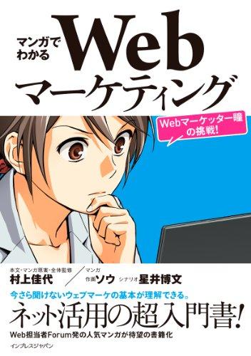 マンガでわかるWebマーケティング Webマーケッター瞳の挑戦!の詳細を見る