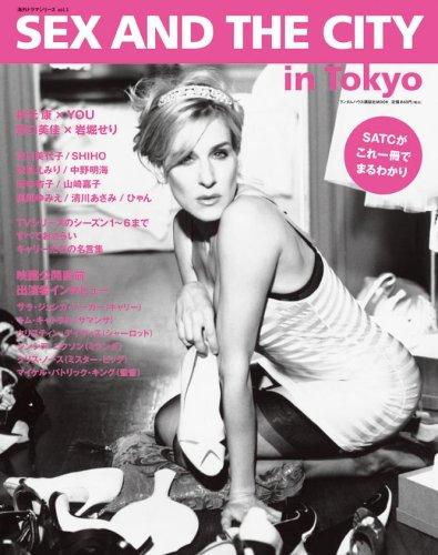 海外ドラマシリーズ vol.1 特集「SEX AND THE CITY」 (ランダムハウス講談社MOOK)