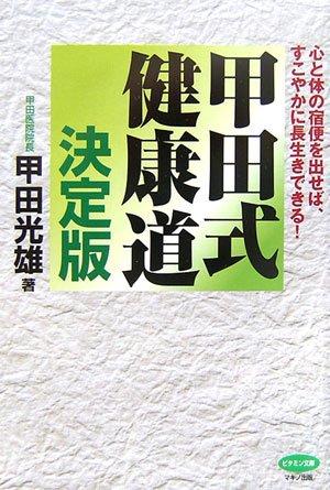 甲田式健康道 決定版―心と体の宿便を出せば、すこやかに長生きできる!