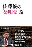 佐藤優の「公明党」論: A Transformative Force:The Emergence of Komeito as a Driver of Japanese Politics