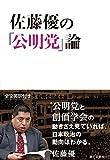 佐藤優の「公明党」論: A Transformative F ...