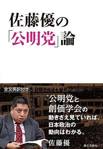 佐藤優の「公明党」論: A Transformative Force:The Emergence of Komeito as a Driver of Japanese Politicsの詳細を見る