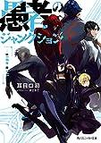 【電子特別版】愚者のジャンクション -side evil- (角川スニーカー文庫)