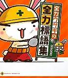 全力ウサギの全力標語集 (メディアファクトリーのキャラクターブック)