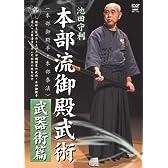 池田守利 本部流御殿武術 武器術篇 [DVD]