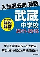 入試過去問算数(解説解答付き) 2011-2015 武蔵中学校