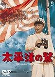 太平洋の鷲  東宝DVD名作セレクション
