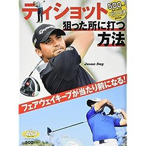 ティショット狙った所に打つ方法―500円でちゃっかりゴルフ上達1コインレッスンBO (プレジデントムック ALBA TROS-VIEW500円でちゃっかり上)