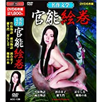 名作文学 官能絵巻 DVD6枚組 ACC-139