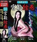 名作文学 官能絵巻 DVD6枚組 ACC-139 画像