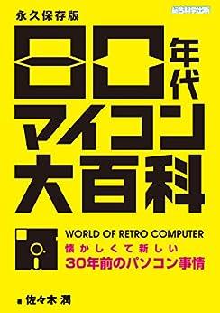 [佐々木 潤]の80年代マイコン大百科