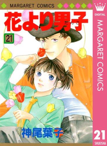 花より男子 21 (マーガレットコミックスDIGITAL)