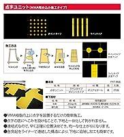 点字ユニット(MMA埋め込み施工タイプ) 下地材 主剤 20kg/缶 アラオ