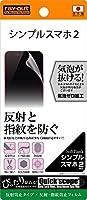 レイ・アウト シンプルスマホ2 フィルム 反射・指紋防止フィルム RT-401SHF/B1