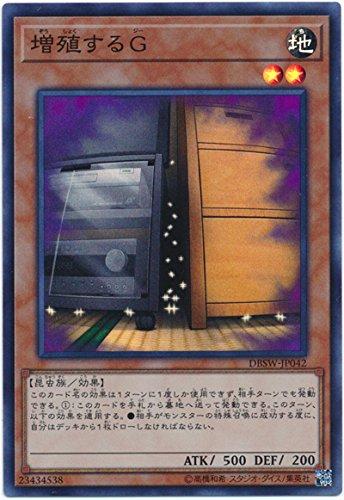遊戯王/第10期/DBSW-JP042 増殖するG【スーパーレア】