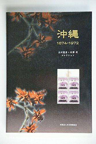 沖縄 : 1874-1972 : 立川憲吉・石澤司コレクション