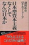 日本型資本主義なくしてなんの日本か (カッパ・ホームス)