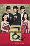 ミュージカル宮 in KYOTO Special DVD[DVD]