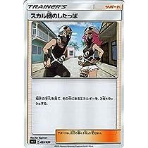 ポケモンカードゲーム サン&ムーン スカル団のしたっぱ / スターターセット(PMSMA)/シングルカード