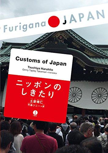 日本のしきたり Customs of Japan (Furigana JAPAN)の詳細を見る