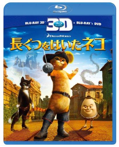 長ぐつをはいたネコ 3Dスーパーセット [Blu-ray]の詳細を見る